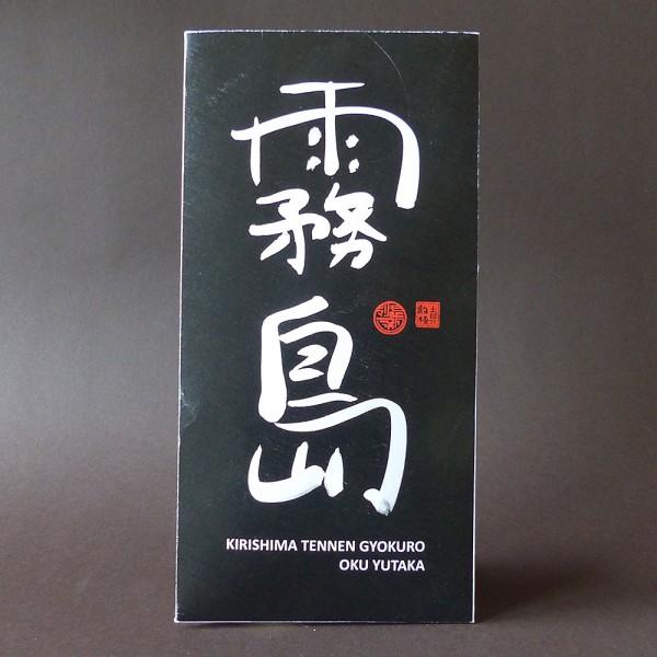 Kirishima Tennen Gyokuro Oku Yutaka Bio